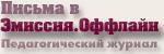 научно-педагогический интернет-журнал Письма в Эмиссия.Оффлайн